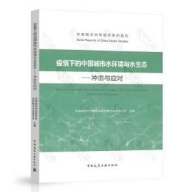 疫情下的中国城市水环境与水生态—冲击与应对