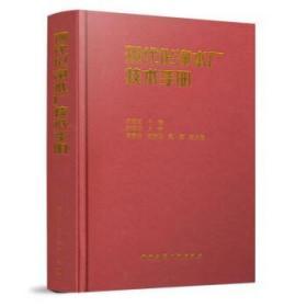 9787112145959 现代化净水厂技术手册 中国建筑工业
