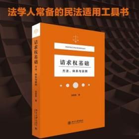 请求权基础 方法 体系与实例 2021新 北京大学 吴香香著 9787301323489