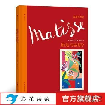 后浪正版 谁是马蒂斯 布丽塔本克发现艺术家系列西班牙超现实主义小学生儿童启蒙读物书籍