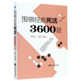 围棋经典死活3600题(中级修订版)