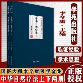 中华自然疗法上下两册学苑9787507762273李今庸主编记载程老对针灸理论的继承创新对