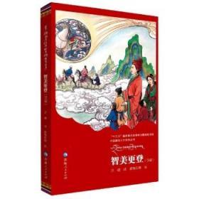 智美更登(汉藏)/中国藏戏八大经典丛书