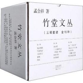 竹堂文丛(全15册) 图书