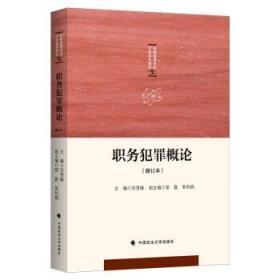 职务犯罪概论(修订本)