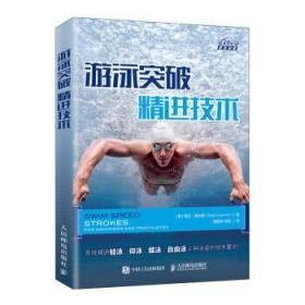 游泳突破 精进技术 9787115509277