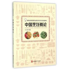 中国烹饪概论