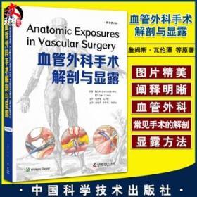 正版 血管外科手术解剖与显露 原书第4版 血管外科临床上的常见病多发病 詹姆斯·瓦伦潭 等原著 9