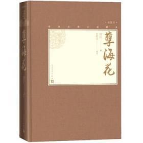 孽海花( 中国古典小说藏本精装插图本)