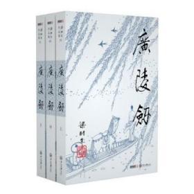 (2019新版)梁羽生作品集 广陵剑(59-61)(套装全3册)