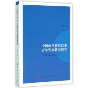[] 中国改革开放以来青年发展状况研究 沈杰 人民