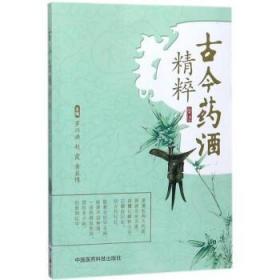 古今药酒精粹 编者:罗兴洪//赵霞//黄亚博 著作 烹饪