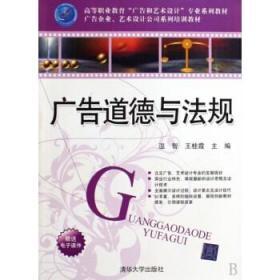 广告道德与法规(高等职业教育广告和艺术设计专业系列教材)