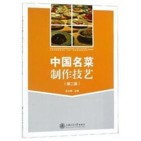 中国名菜制作技艺 编者:朱水根 著 烹饪
