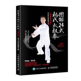 图解24式杨氏太极拳(学习版) 9787115478696