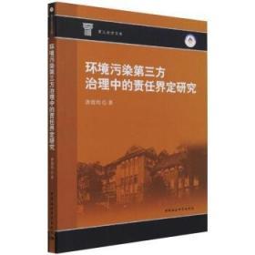 环境污染第三方治理中的责任界定研究 图书