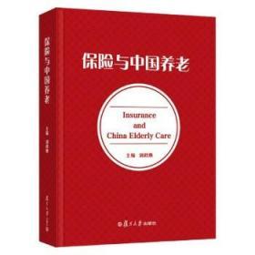 保险与中国养老(精)
