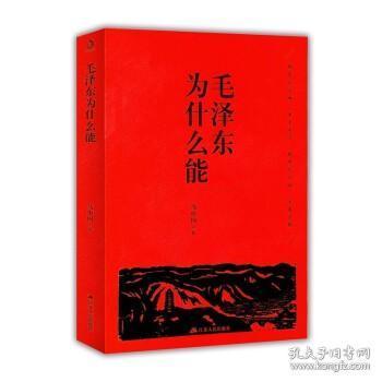 毛泽东为什么能