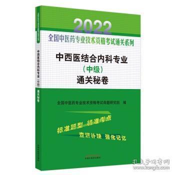 中西医结合内科专业(中级)通关秘卷
