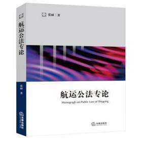 正版 2021新 航运公法专论 张丽 法律 9787519755669