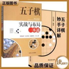 正版 2册 五子棋实战与布局一本通\/五子棋妙手详解 五子棋玩法书籍