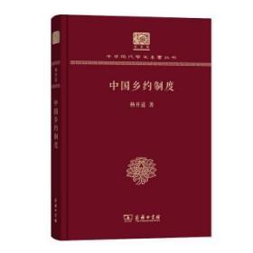 正版 中国乡约制度 120年纪念版 杨开道 著 经管 励志 社会科学总论 学术 社会科学总论