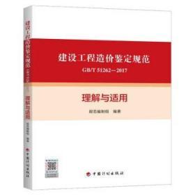 建设工程造价鉴定规范GB/T 51262-2017理解与适用 中国计划