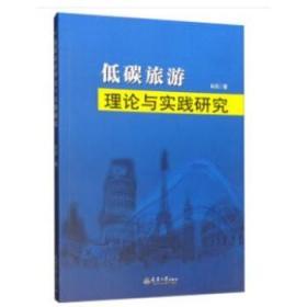【D】低碳旅游理论与实践研究 肖岚  9787561864081 天津大学