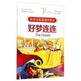 英语分级阅读故事会:好梦连连(4级 适合八年级学生阅读)  [The Dream]
