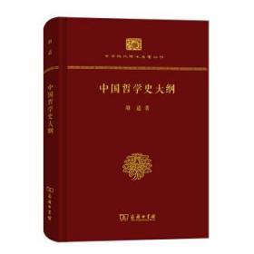 中国哲学史大纲(精装本)