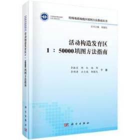 活动构造发育区1:50000填图方法指南