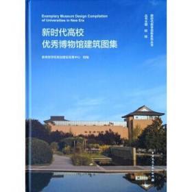 【正版保证】新时代高校博物馆建筑图集 教育部学校规划建设发展中心 中国建筑工业 9787112