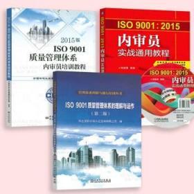 【3本套】质量管理体系内审员外审员考试用书 培训教程+理解与运作+实战通用教程 ISO 9001