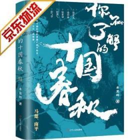 【系列自选】长篇历史小说经典书系 你不了解的十国春秋