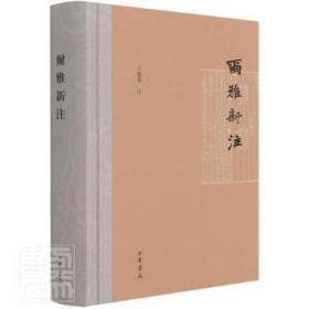 尔雅新注(精装·繁体横排)王建莉中华书局有限公司9787101152517 社会科学书籍