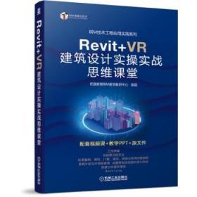 Revit+VR 建筑设计实操实战思维课堂 优路教育BIM教学教研中心 组编 机械工业 97