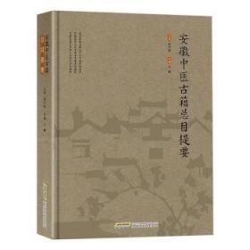 安徽中医古籍总目提要 图书