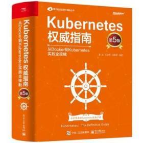 Kubernetes权威指南:从Docker到Kubernetes实践全接触(第5版)