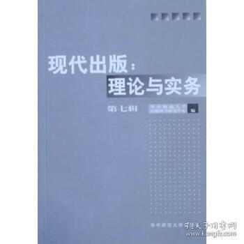 现代出版:理论与实务(第7辑)