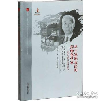 20世纪中国科学口述史·从土家族走出的药物化学家:彭司勋口述自传