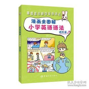 漫画全图解小学英语语法:进阶篇(紧贴英语课程大纲)
