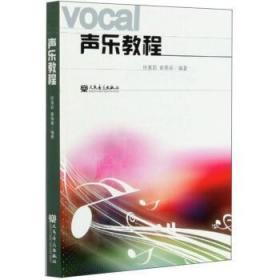 声乐教程徐青茹人民音乐有限公司9787103047330 音乐书籍