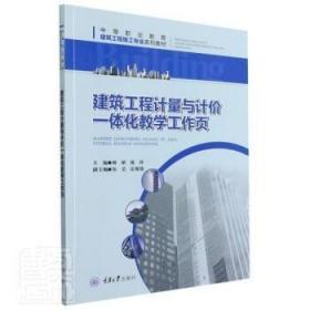 建筑工程计量与计价一体化教学工作页