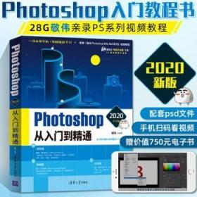 ps教程书籍 敬伟ps教程零基础Photoshop2020入门到精通ps cs6完全自学视频教程图像