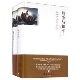 外国文学名家精选书系:战争与和平(全译本 套装上下册)