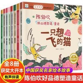 中国获奖名家绘本 陈伯吹好品德塑造童话 全8册 拼贴画绘本 一只想飞的猫 白袜子姑娘 儿童文学情绪管理童话故事书 小学生课外阅读书籍