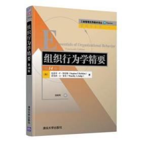 组织行为学精要(第14版)