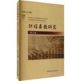 财经高教研究(第5卷) 图书