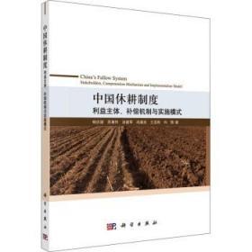 中国休耕制度 利益主体、补偿机制与实施模式 杨庆媛 等