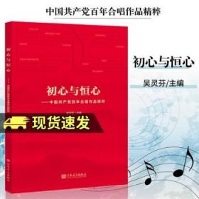 初心与恒心 中国共产党合唱作品精粹 歌曲谱子声乐曲谱唱歌本音乐书籍合唱教材 经典红歌